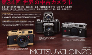 34th International Used Camera Fair in Tokyo
