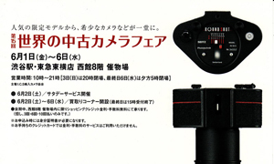 The 15th International used camera fair in Shibuya