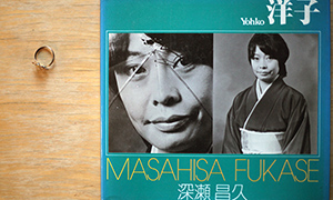 Jesse's Book Review – Yohko by Masahisa Fukase