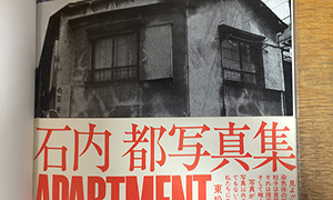 Jesse's Book Review – Apartment by Ishiuchi Miyako