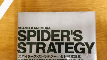 Jesse's Book Review – Spider's Strategy by Osamu Kanemura